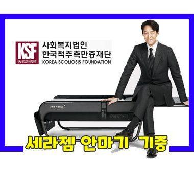 섬네일-세라젬 안나기 기증(고려대학교 구로병원).jpg