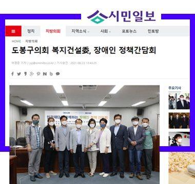 도봉구의회 정책간담회(썸내일).jpg